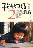 子どもとつくる2歳児保育―思いがふくらみ響きあう (子どもとつくる保育・年齢別シリーズ)