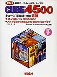 Cube 4500キューブ英単語・熟語発展 画像