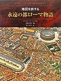 永遠の都ローマ物語—地図を旅する