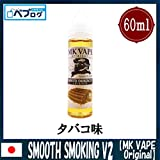 MK VAPE Original(エムケーベイプオリジナル) 60ml リキッド 国産 電子タバコ (SMOOTH SMOKING V2(スムーズスモーキングV2)60ml)