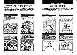 SNOOPY COMIC SELECTION 70's (角川文庫) 画像