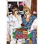 お祓え!西神社Vol.11 [DVD]