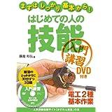 はじめての人の技能入門講習電工2種基本作業DVD付き