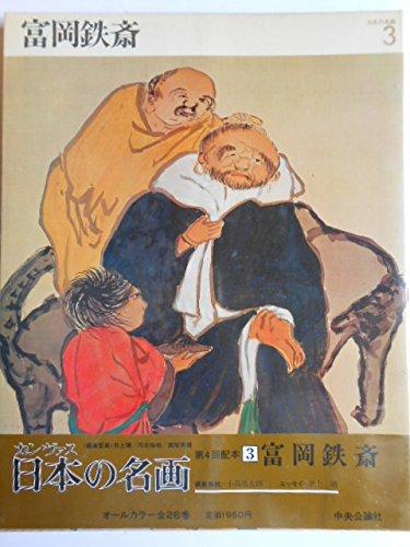 カンヴァス日本の名画 3 富岡鉄斎