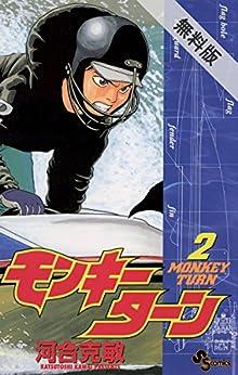 モンキーターン(2)【期間限定 無料お試し版】 (少年サンデーコミックス)