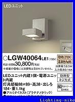 パナソニック エクステリア・アウトドア LGW40064LE1
