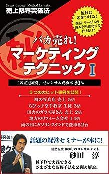 [砂田 淳]のバカ売れ・マーケティング・テクニックその1「WIN-WIN7ポイント」: マーケティングの真髄を極める! 売上限界突破法シリーズ