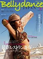 Belly dance JAPAN (ベリーダンス・ジャパン) Vol.10 (おんなを磨く、女を上げるダンスマガジン)
