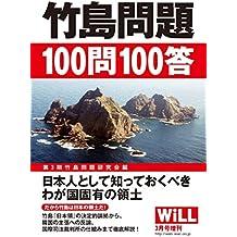 月刊WiLL (ウィル) 2014年 3月号増刊『竹島問題100問100答』[雑誌]