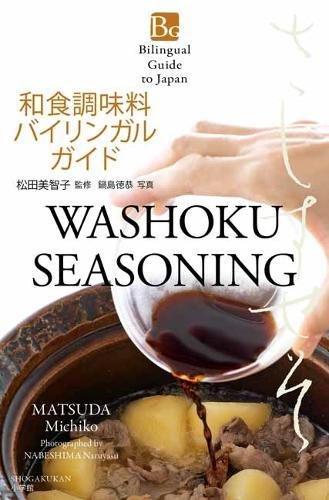 和食調味料バイリンガルガイド: BilingualGuideWASHOKUSEASONING (Bilingual Guide to Japan)の詳細を見る