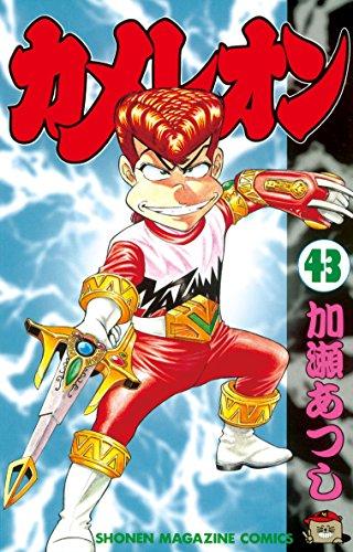 カメレオン(43) (週刊少年マガジンコミックス)
