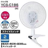 山善(YAMAZEN) 18cmクリップ扇風機 (風量2段階) ホワイト YCS-C186(W)
