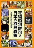 在留特別許可と日本の移民政策 画像