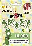 東北応援! うめぇどカード10000