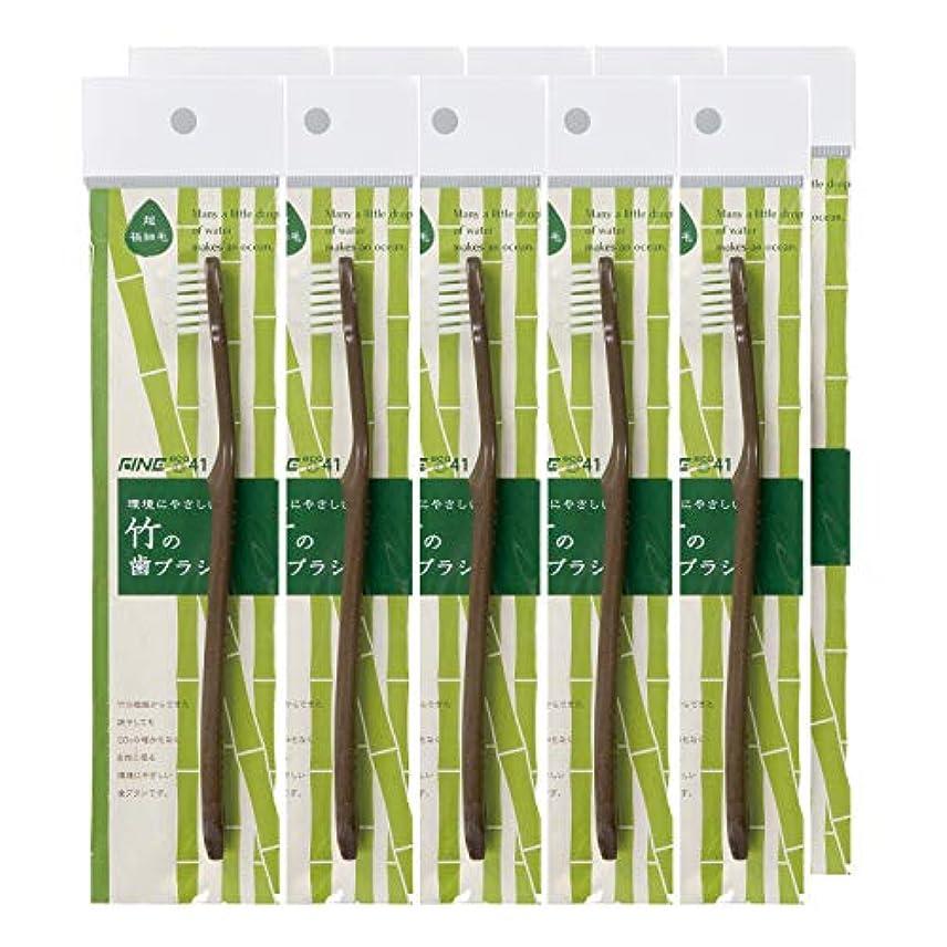ピンク膨らませる傑作【FINE ファイン】FINEeco41 竹の歯ブラシ 超極細毛タイプ 10本セット