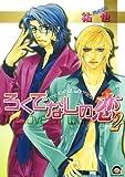 ろくでなしの恋: 2 (GUSH COMICS)