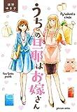 うちの旦那はお嫁さん / 須野 ゆき子 のシリーズ情報を見る