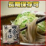 【常温】 田舎そば 1食 (150g)