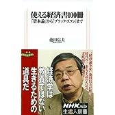使える経済書100冊 『資本論』から『ブラック・スワン』まで (生活人新書)