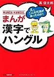 まんが漢字でハングル (光文社知恵の森文庫)