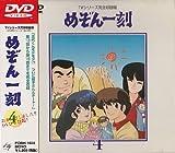 めぞん一刻DVD(4)