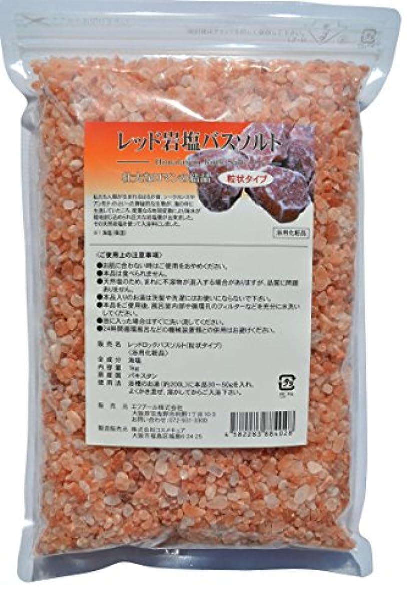 走る復活する生むレッド岩塩バスソルト粒状タイプ 1kg