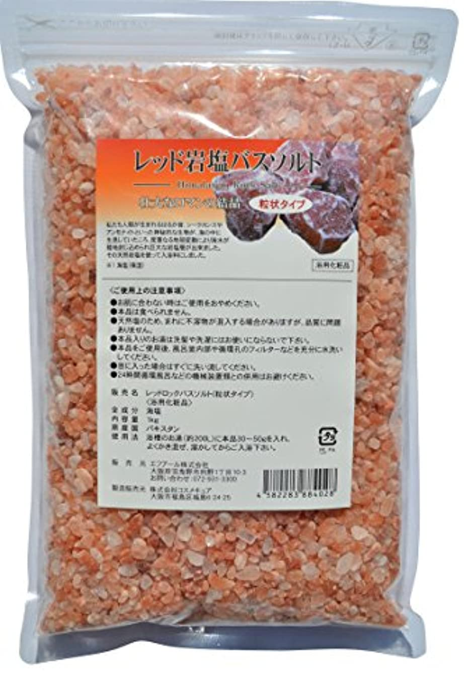 狐荒らすまともなレッド岩塩バスソルト粒状タイプ 1kg