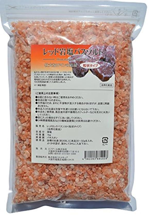 したい発行するレインコートレッド岩塩バスソルト粒状タイプ 1kg