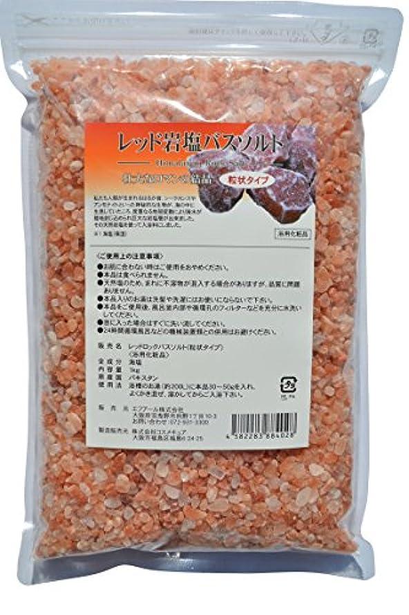 新鮮な休憩グラフィックレッド岩塩バスソルト粒状タイプ 1kg