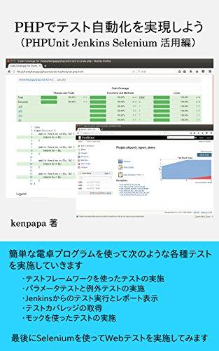 PHPでテスト自動化を実現しよう(PHPUnit Jenkins Selenium 活用編)