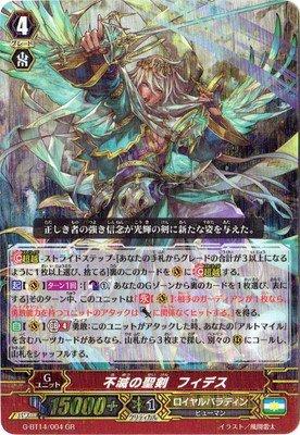カードファイトヴァンガードG 第14弾「竜神烈伝」/G-BT14/004 不滅の聖剣 フィデス GR