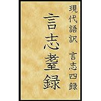 現代語訳 言志四録 言志耋録 (現代語訳文庫)