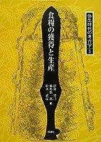 食糧の獲得と生産 (弥生時代の考古学)