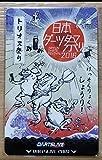 日本ダーツ祭 ダーツライブカード