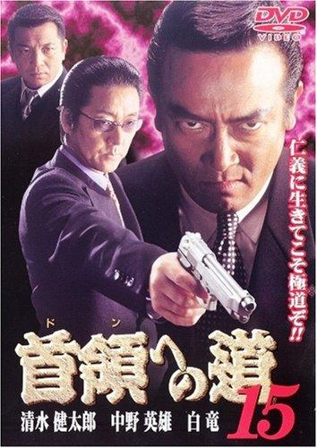 首領への道15 [DVD]