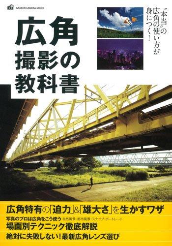 広角撮影の教科書 (Gakken Camera Mook)