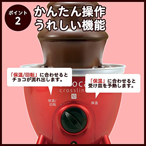 siroca(シロカ)『sirocacrosslineチョコレートファウンテン(SCT-133)』