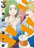 ラララ(3) (ヤングガンガンコミックス)