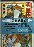 金陵城内記 / 真樹 操 のシリーズ情報を見る