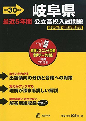 岐阜県公立高校入試問題 H30年度用 過去問題5年分収録(データダウンロード付+CD付) (Z21)
