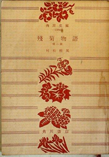 残菊物語—他二篇 (1956年) (角川文庫)