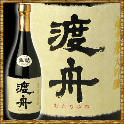 渡舟 [大吟醸酒]
