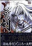 新しびとの剣 1 (バーズコミックス)
