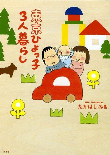 東京ひよっ子3人暮らしの詳細を見る
