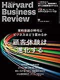 「DIAMONDハーバード・ビジネス・レビュー 2020年1月号 [雑誌]」のサムネイル画像
