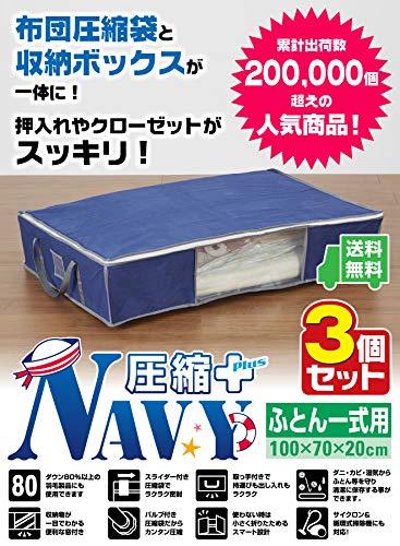 圧縮プラス ふとん圧縮袋 収納ケース ネイビー 3個セット 布団一式用 幅100×奥行70×高さ20cm