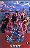 666~サタン~ 6 (ガンガンコミックス)