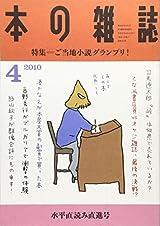 4月 水平直読み直進号 No.322