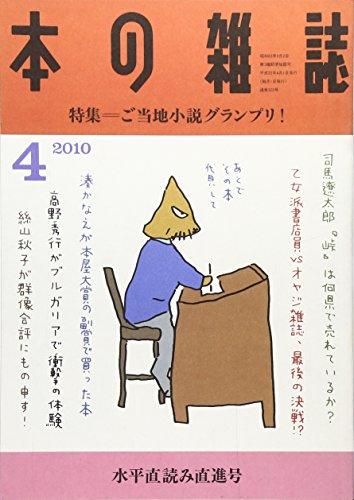 本の雑誌 322号