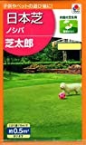 【種子】日本芝 ノシバ 芝太郎 タキイのタネ